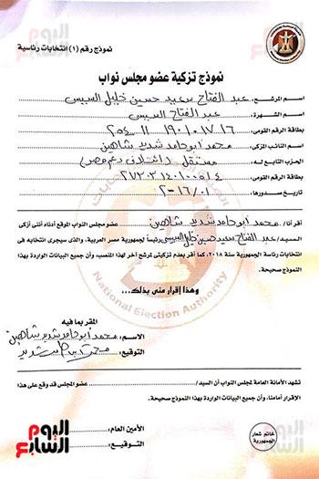 نواب البرلمان يحررون توكيلات ترشيح الرئيس السيسى  (4)