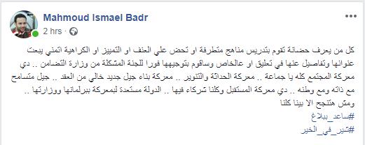 محمود بدر1