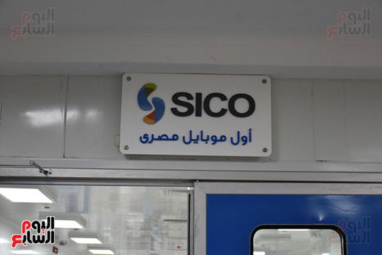 صور مصنع سيكو مصر (20)