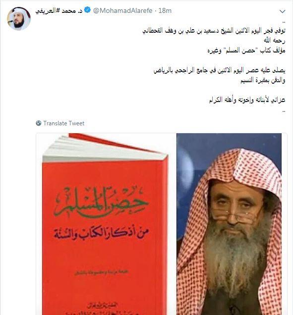 تغريدة دكتور محمد العريفى