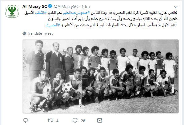 النادى المصرى ينعى صفوت عبد الحليم