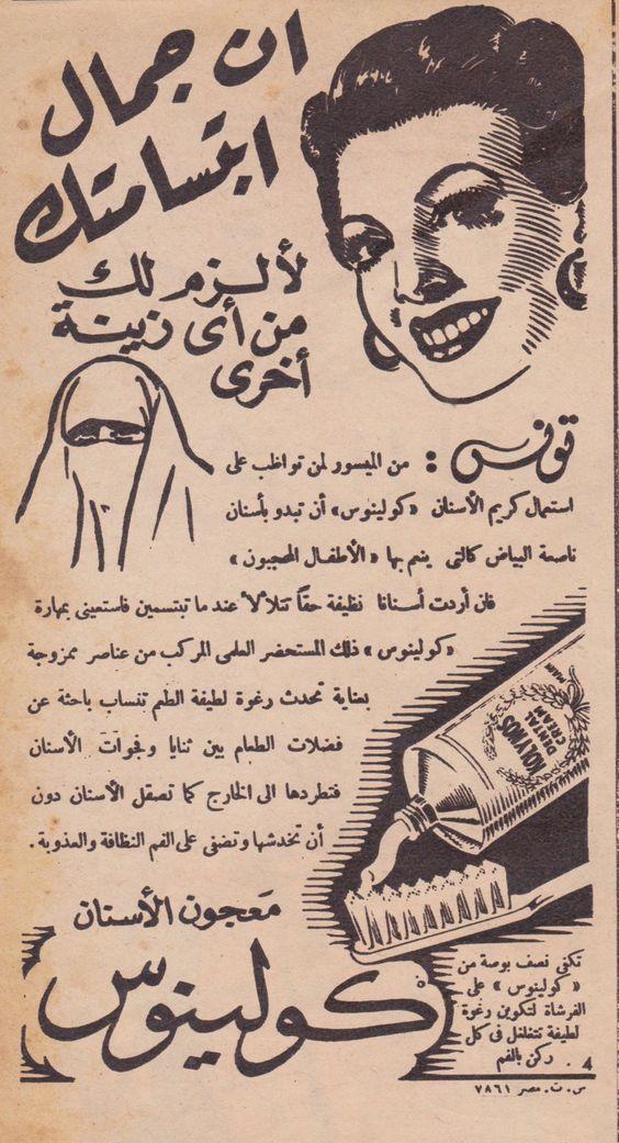 اعلان معجون أسنان