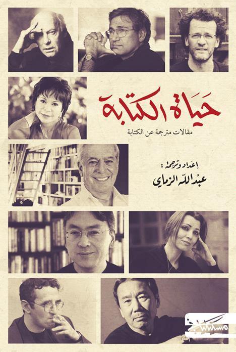 كتاب حياة الكتابة عن دار مسكيليانى للنشر