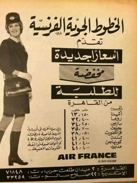 اعلان للخطوط الجوية الفرنسية