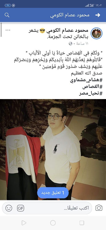 محمود الكومى على الفيس بوك