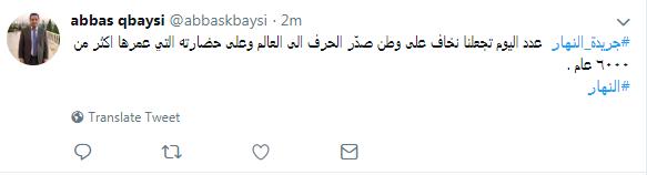 احدى التغريدات