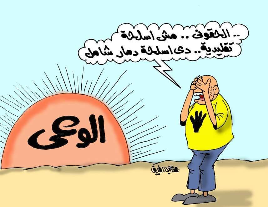 كاريكاتير حرب الوعى
