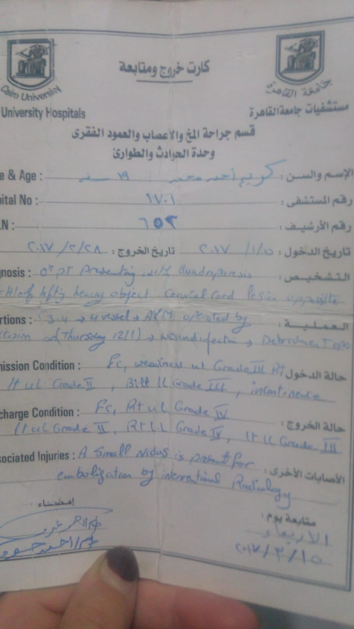 تقارير وشهادات طبية تثبت اصابة كريم  (11)