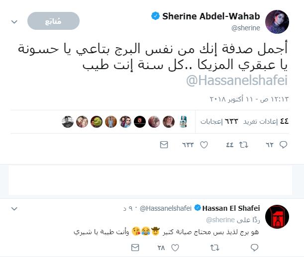 شيرين عبد الوهاب وحسن الشافعى