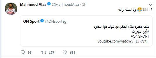 تدوينة محمود علاء