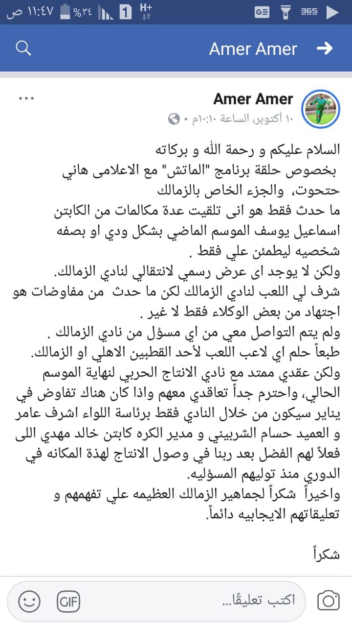 منشور عامر عامر