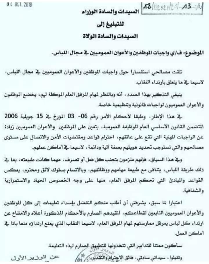 قرار منع النقاب فى الجزائر