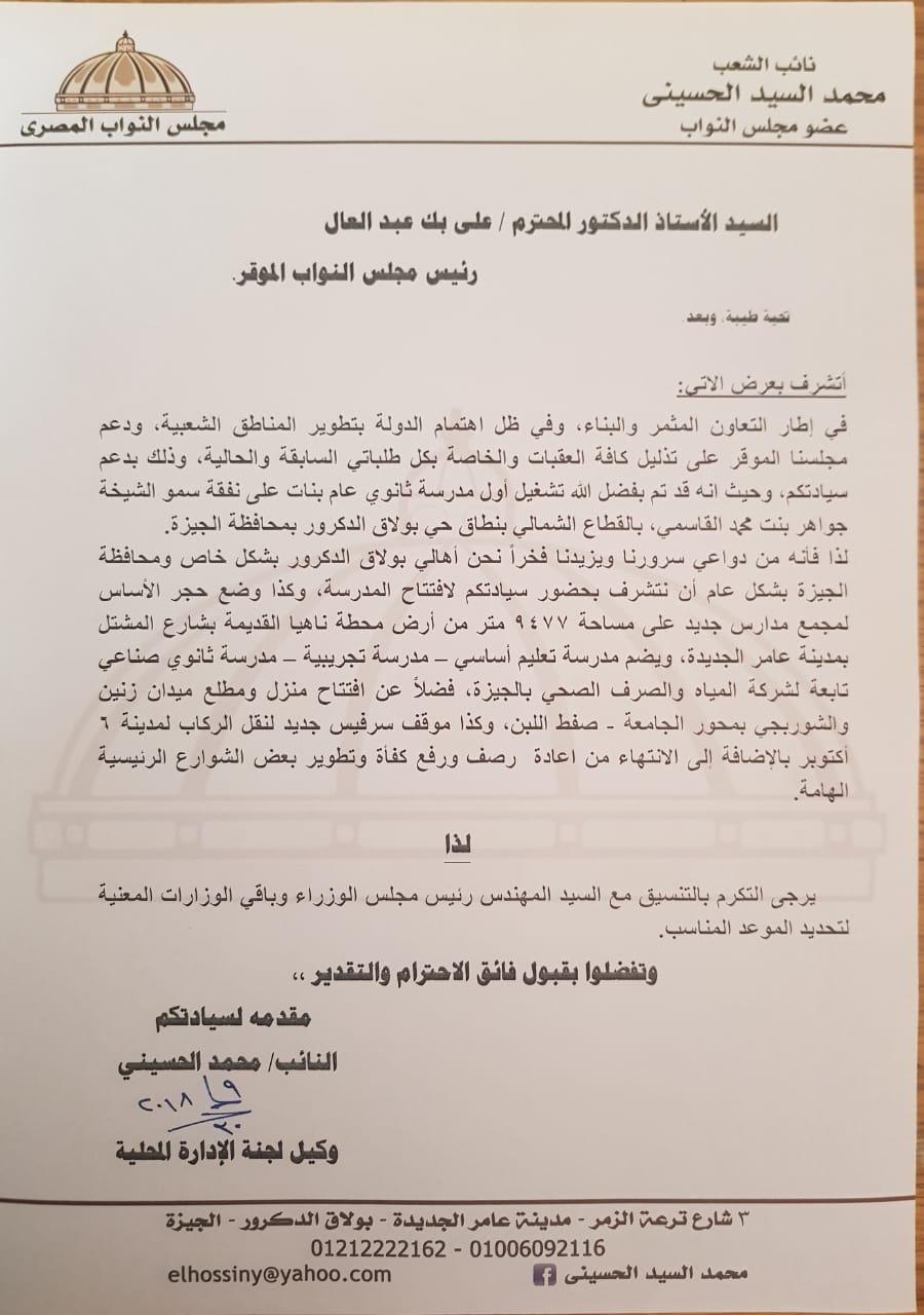 مذكرة النائب محمد الحسينى