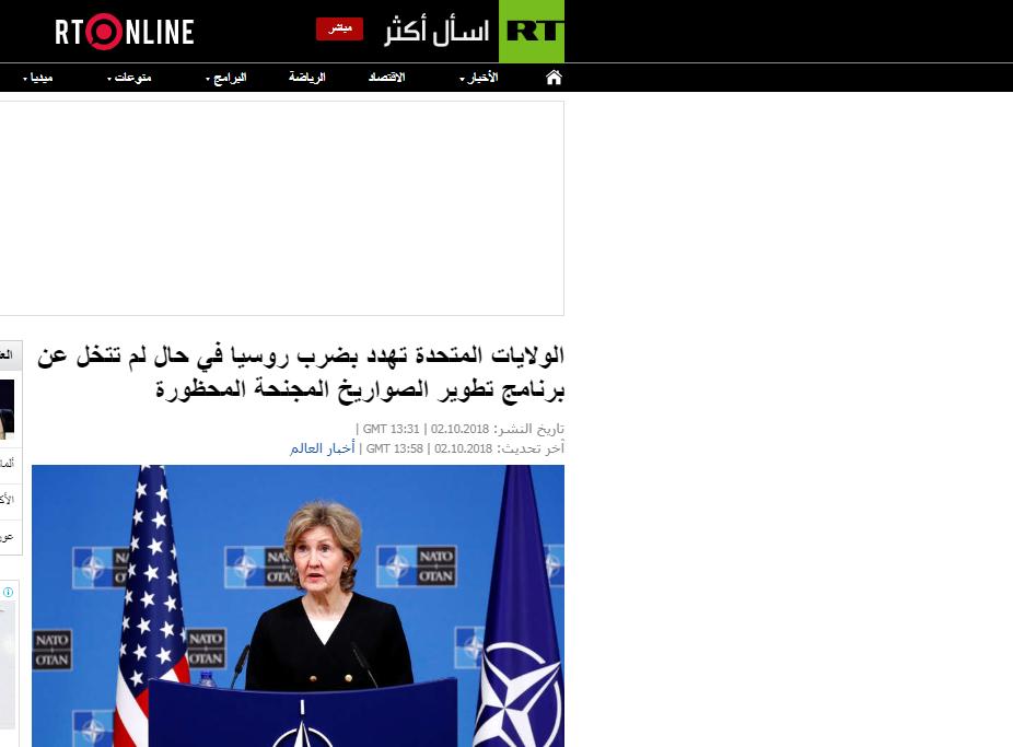 المندوبة الأمريكية لدى حلف الناتو