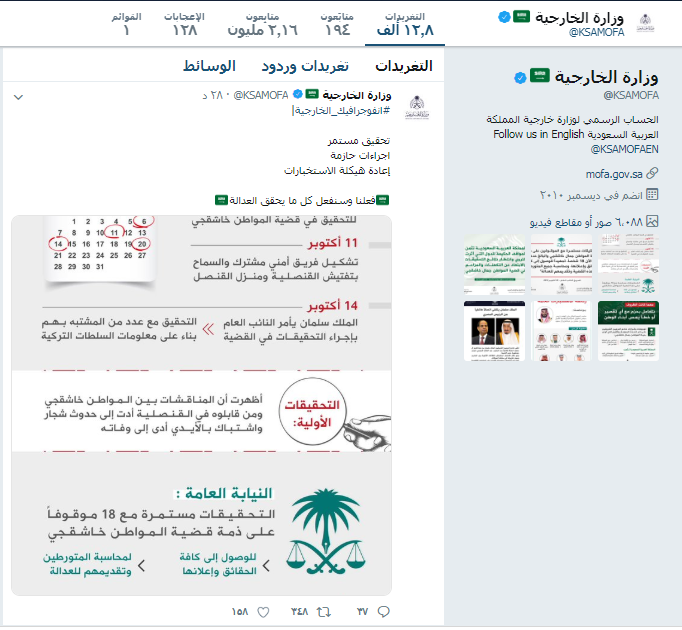 حساب وزارة الخارجية السعودية على توستر
