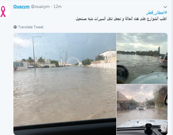 أمطار قطر