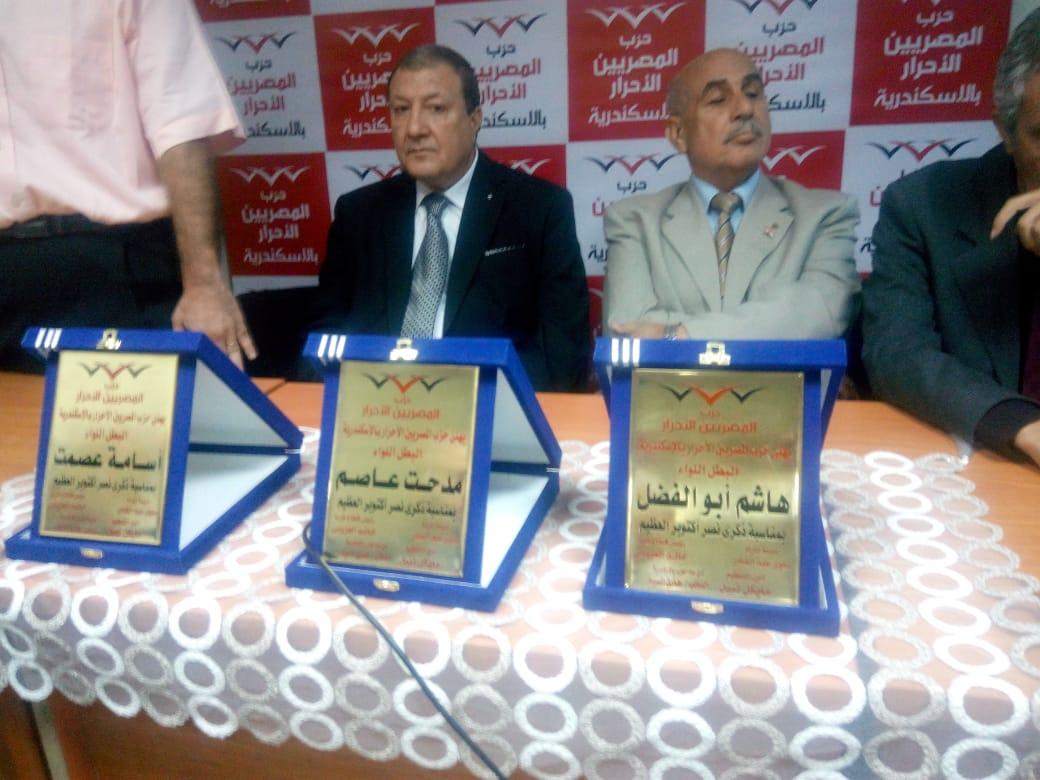 أمانة المرأة بحزب المصريين الأحرار بالإسكندرية (2)