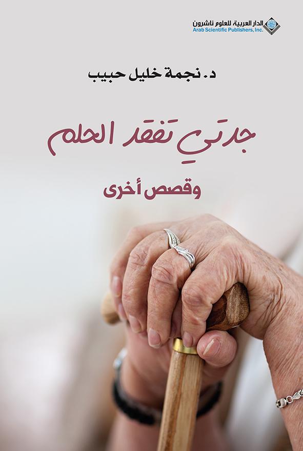 جدتي تفقد الحلم مجموعة قصصية للكاتبة نجمة خليل حبيب