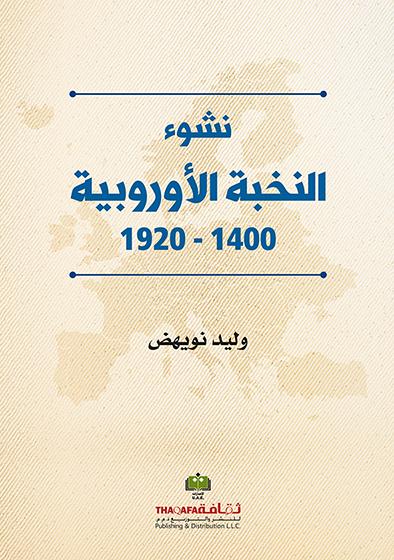كتاب نشوء النخبة الأوروبية 1400-1920