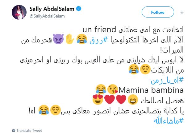 سالى عبد السلام
