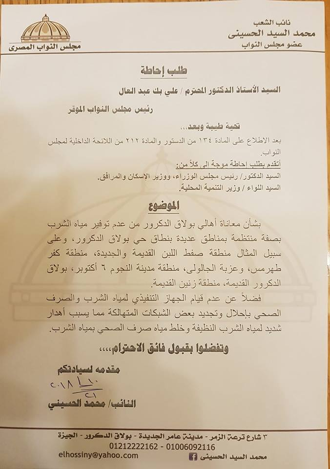 طلب إحاطة من النائب محمد الحسينى