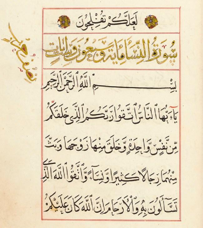 111259--مخطوطة-قرآنية-من-العهد-المملوكى-للبيع-فى-مزاد-علنى-(2)