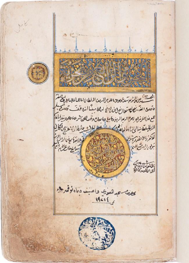 151737--مخطوطة-قرآنية-من-العهد-المملوكى-للبيع-فى-مزاد-علنى-(1)