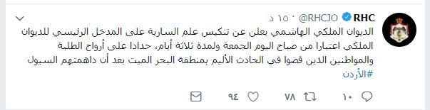 الديوان الملكى الأردنى عبر تويتر