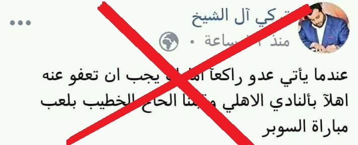 أعداء البلدين يزورون حسابا للمستشار تركى آل الشيخ لإفساد سوبر الأهلى واتحاد جدة