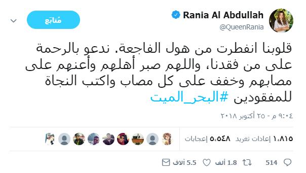 الملكة رانيا عبر تويتر