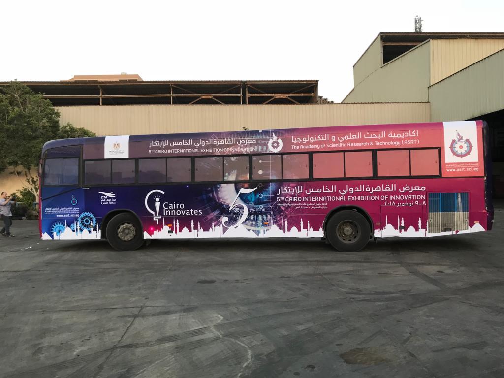 معرض القاهرة الدولي الخامس للابتكار في شوارع القاهرة  (3)