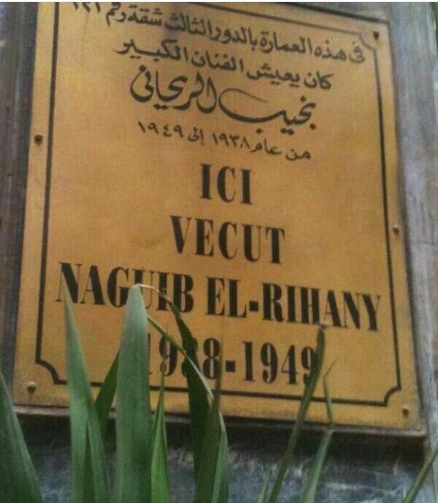 عاش بها نجيب الريحانى لأكثر من 10 سنوات