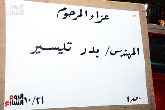 عزاء بدر تيسير (32)
