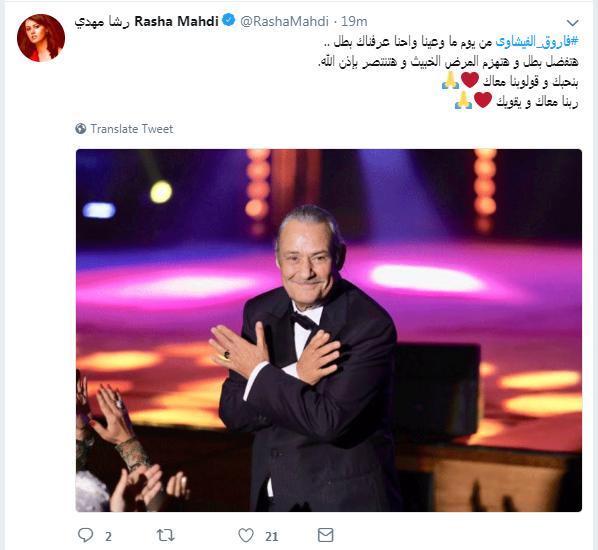 تغريده رشا مهدى
