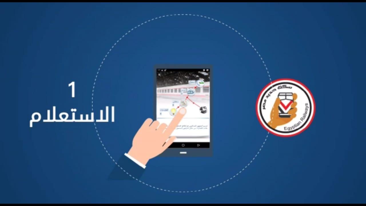 تطبيق أول ابليكشن على الموبايل لحجز مقاعد القطارات  (4)