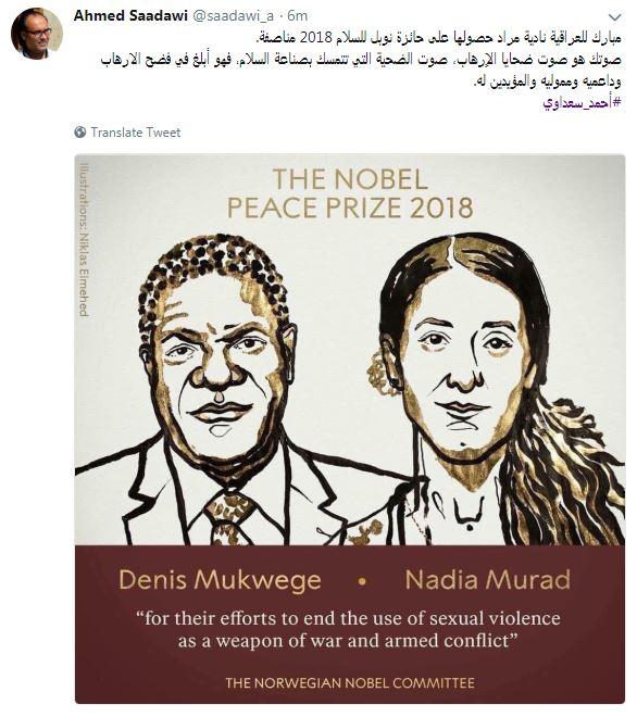 dc9aae753 أخر كلام | العراقى أحمد سعداوى يبعث برسالة لـ نادية مراد بعد حصولها على  نوبل للسلام 2018