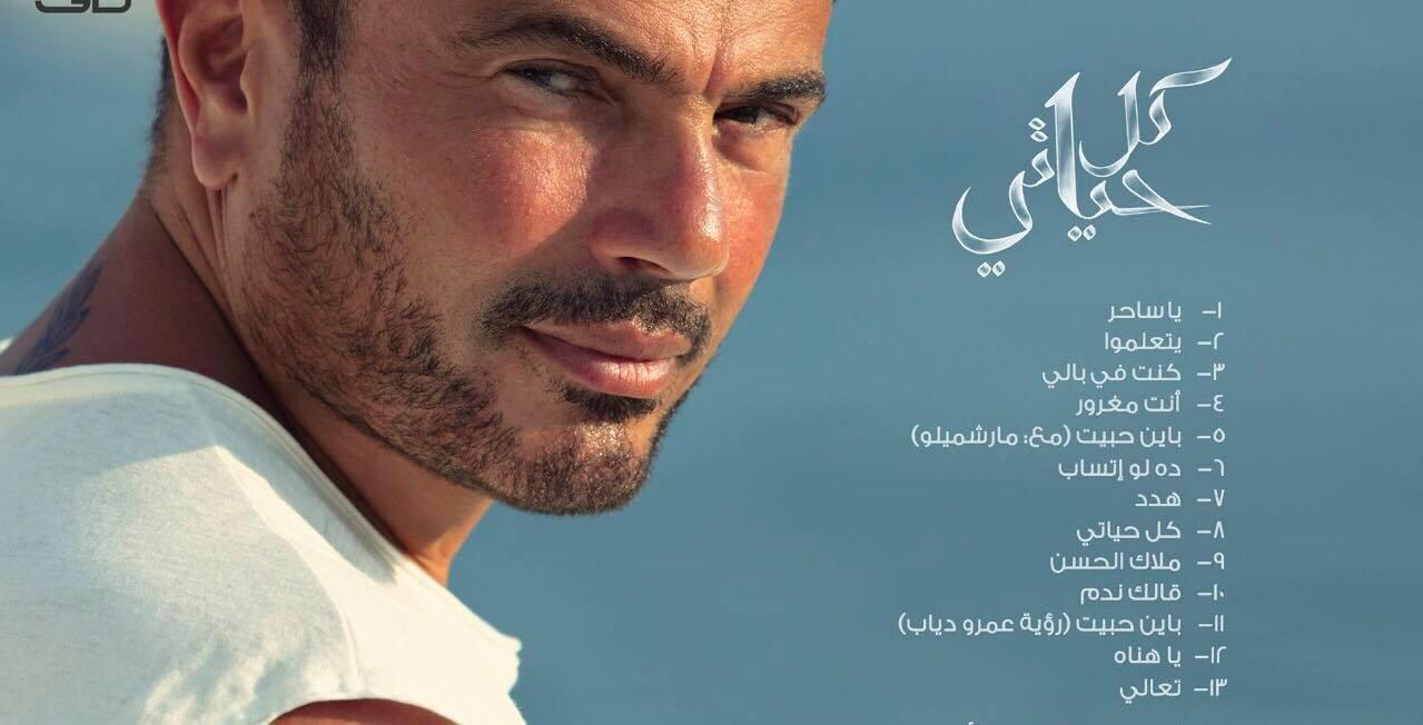 تحميل اغنية هدد عمرو دياب