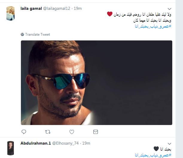 فيديو عمرو دياب يتصدر تويتر بعد أغنية بحبك أنا اليوم
