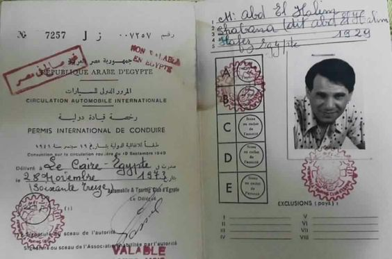 رخصة عبد الحليم حافظ