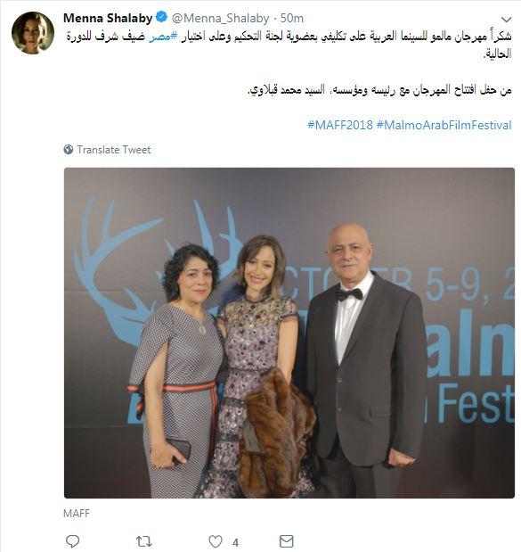 رسالة منة شلبى من مهرجان مالمو للسينما العربية