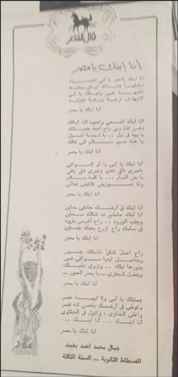 قصيدة انا إبنك يا مصر