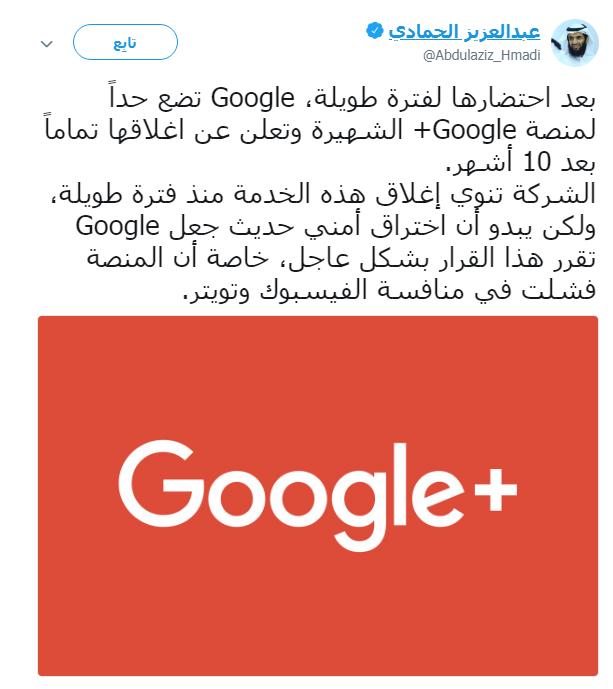 عبد العزيز الحمادى