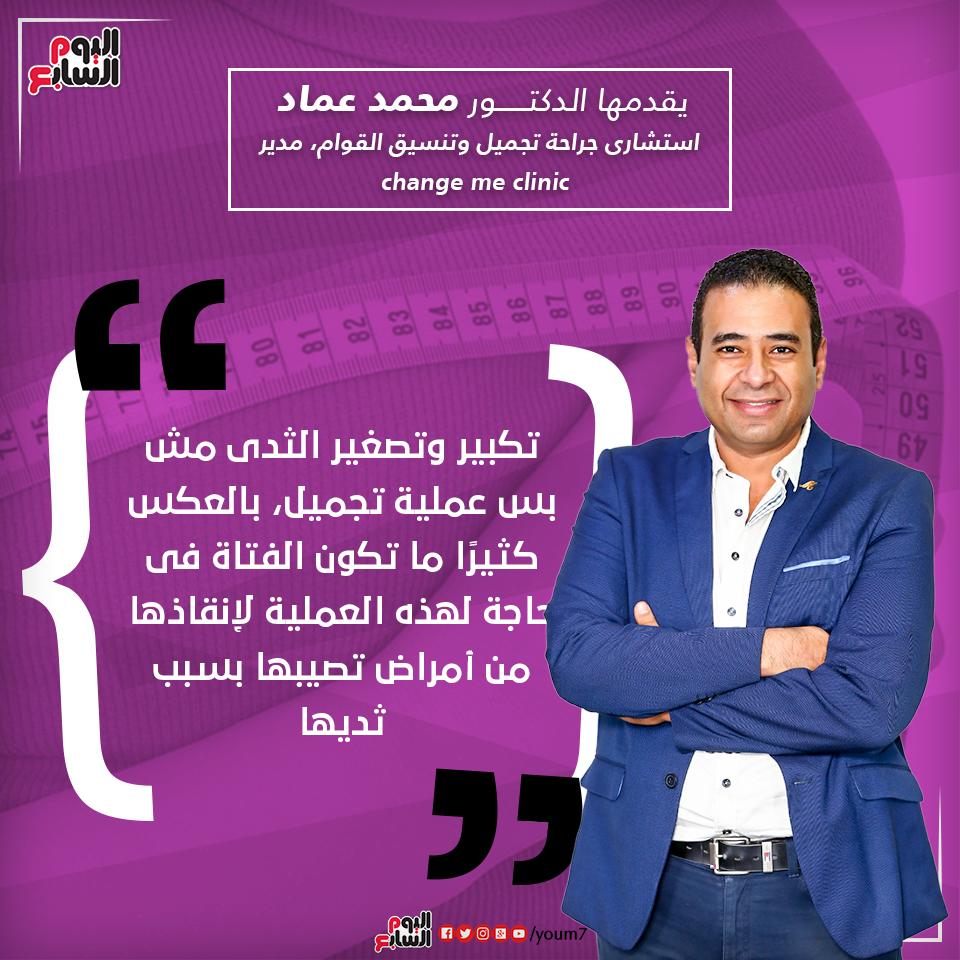 إنفوجراف دكتور محمد عماد يقدم معلومة طبية عن تكبير وتصغير الثدى
