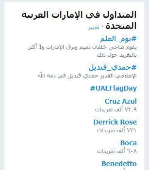 يوم العلم ترند على تويتر