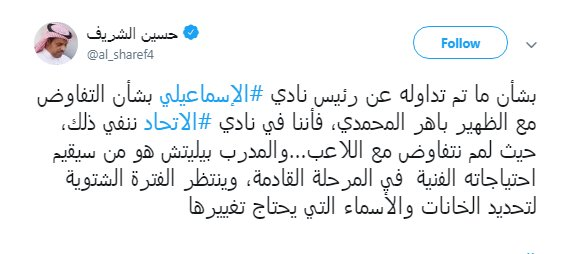 تغريدة المتحدث الرسمي لنادي اتحاد جدة
