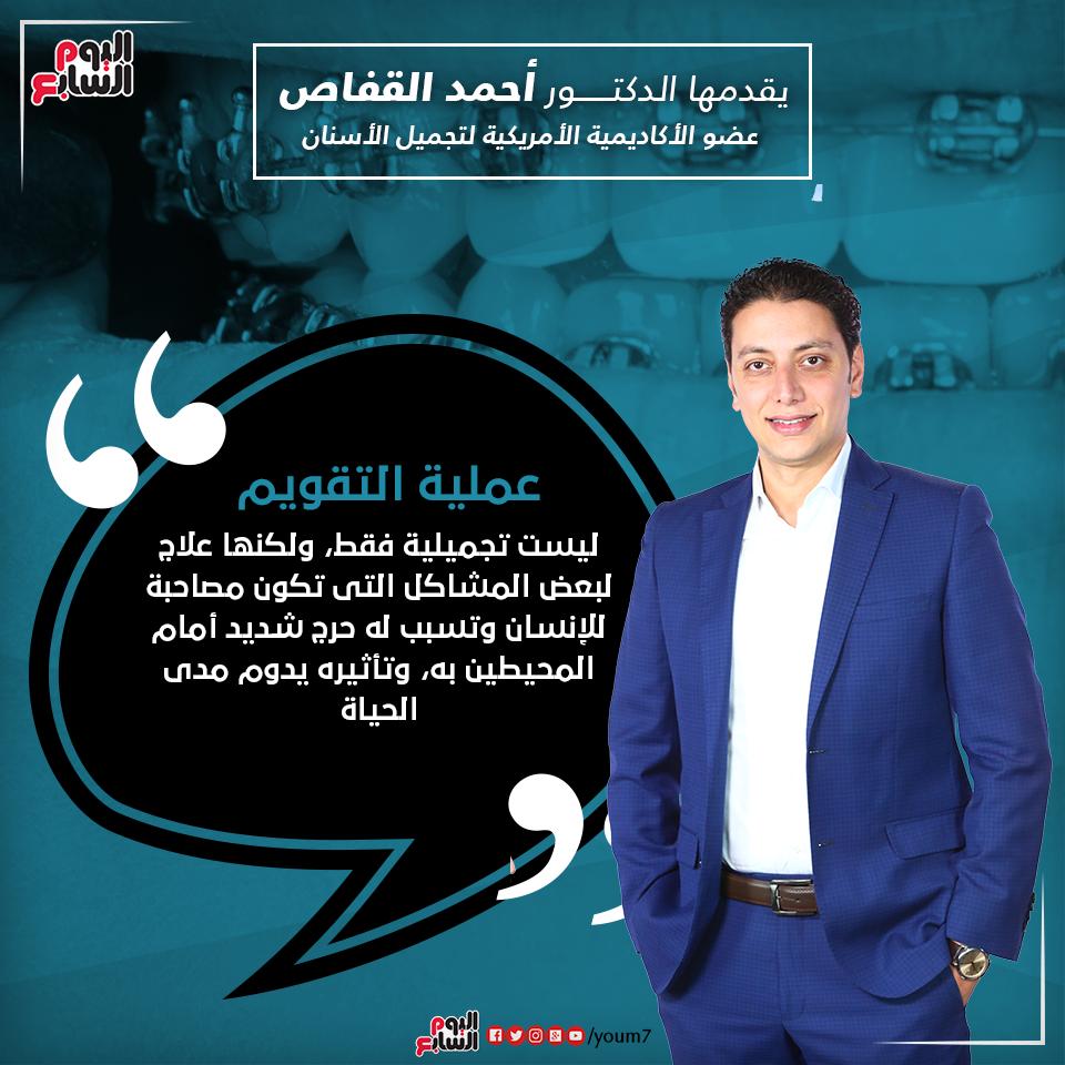 إنفوجراف دكتور أحمد القفاص يوضح استخدام التقويم ليس للتجميل فقط