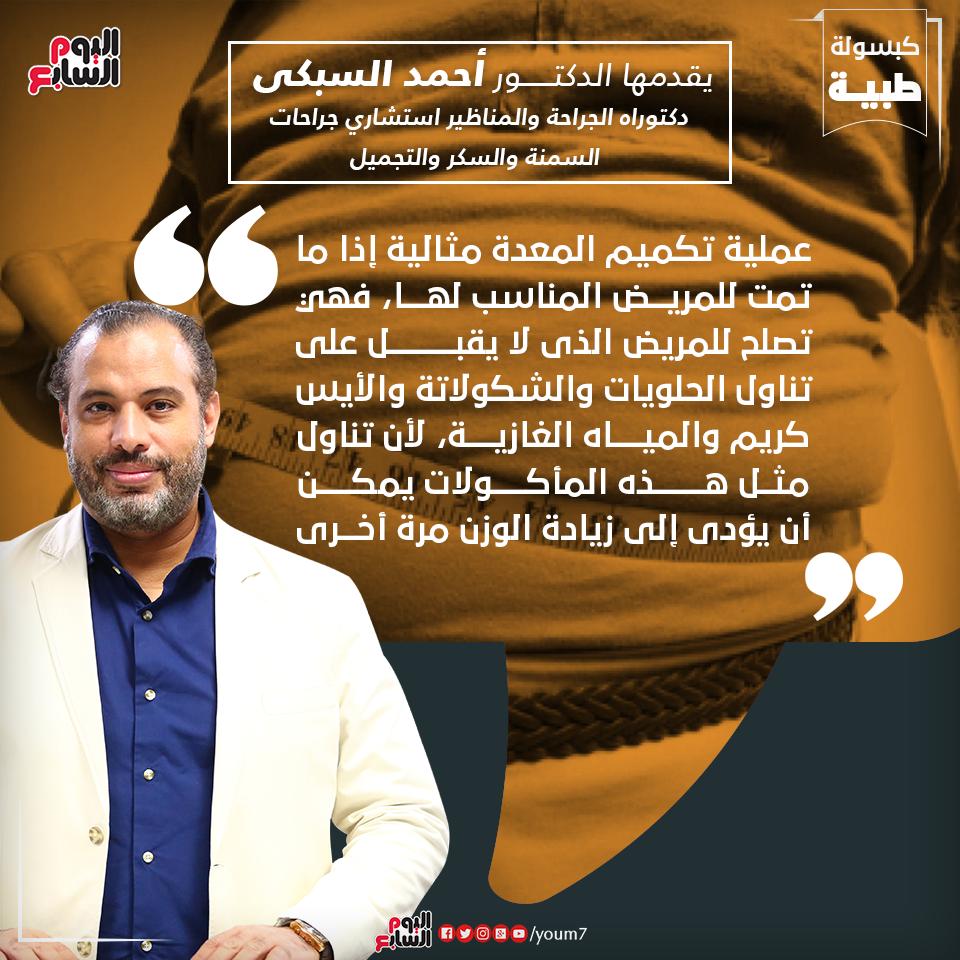 إنفوجراف دكتور أحمد السبكى يقدم نصيحة قبل إجراء عملية تكميم المعدة