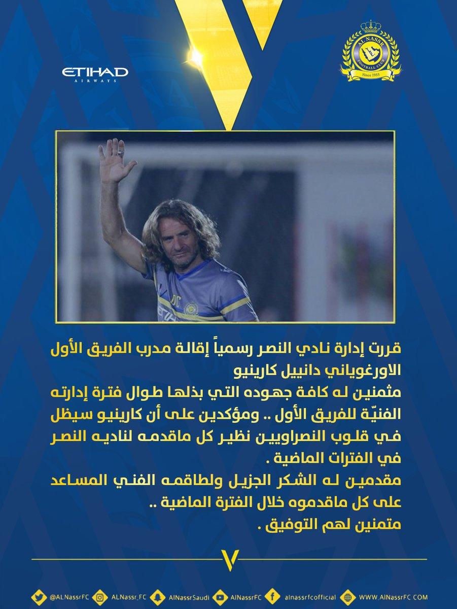 بيان النصر السعودي
