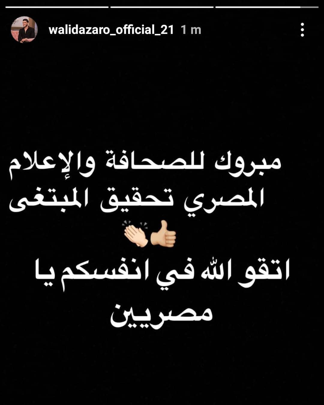 Walid Azaroo on Instagram