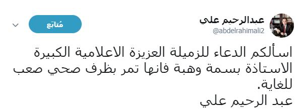 عبد الرحيم على